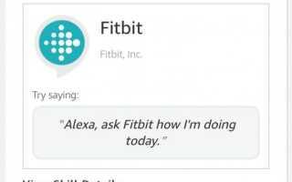 Как связать свой Fitbit с Amazon Echo