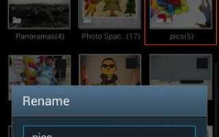 Как скрыть папку с видео или изображениями из галереи на Samsung Galaxy S3?