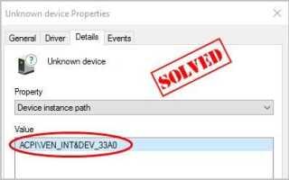 ACPIVEN_INT & DEV_33A0 Проблемы с драйверами