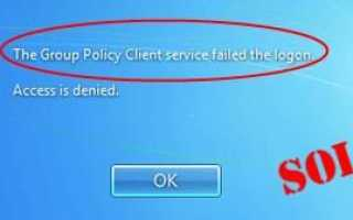 Служба клиента групповой политики не смогла войти
