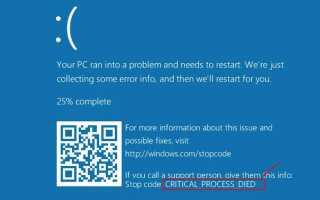 Как исправить ошибку Blue Screen of Death (BSOD) в Windows 10