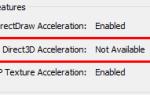 Direct3D ускорение недоступно