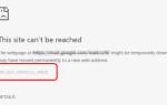 Быстрое исправление: Err_Quic_Protocol_Error в Google Chrome