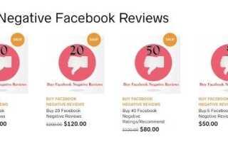 Как отключить обзоры на странице Facebook