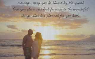Счастливой свадьбы юбилейные цитаты и пожелания для пар