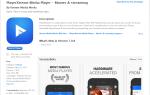 Лучшие фильмы приложения для iPhone — август 2017