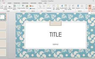 Как добавить музыку в PowerPoint