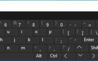 Экранная клавиатура — Как получить экранную клавиатуру в Windows 10, 8, 7