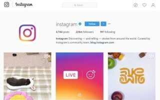 Самые популярные хэштеги Instagram для лайков