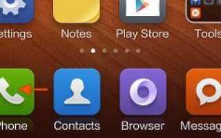 Как получить доступ к настройкам Входящего вызова на телефоне Xiaomi под управлением MIUI V5?