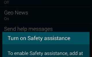 Как включить в Galaxy S5 отправку справочных сообщений? (Помощь по безопасности)