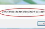 Невозможно запустить службу стека Bluetooth