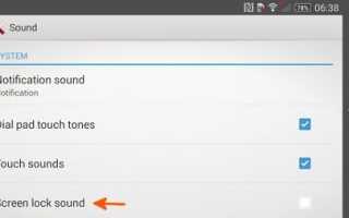 Как отключить звук касания и звук клавиатуры на Xperia Z1?