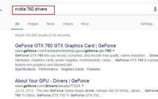 Обновление драйверов Nvidia GTX 760 легко