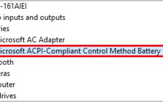 [Исправлено] Microsoft ACPI-совместимый метод управления Проблемы с драйвером батареи