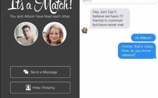 Как определить, является ли профиль Tinder поддельным (или ботом)