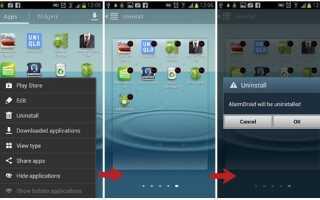 4 способа удалить приложение на Samsung Galaxy S3