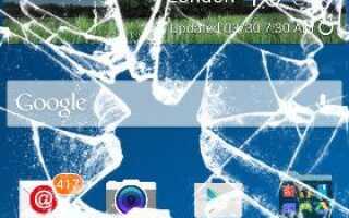 Как подделать треснутый экран на устройстве Android?
