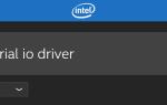 Intel Serial IO Driver Загрузка и установка