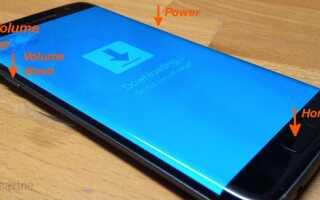 (Galaxy S7 Edge): как выйти из экрана «Загрузка…»?