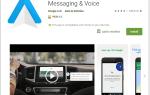Как подключить Android Auto к автомобильной стереосистеме