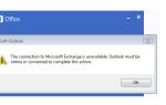 Решено: «Соединение с Microsoft Exchange недоступно» Ошибка Outlook