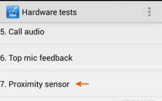 (MIUI 7): Как откалибровать датчик приближения на моем телефоне Xiaomi?