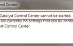Невозможно запустить AMD Catalyst Control Center