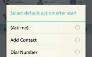 Как сканировать QR-код с помощью Galaxy Note 3?