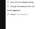Курсор мыши исчезает в Windows 10