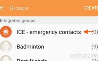 Galaxy S7 Edge: Как добавить номера экстренных служб на экран блокировки?