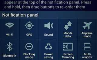 Как изменить панель быстрой настройки на Samsung Galaxy S4?