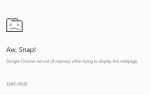 Как исправить Aw, Snap! Ошибка в Google Chrome