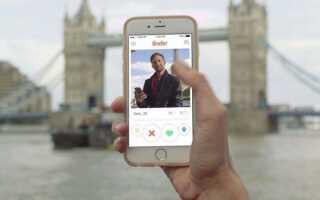 Работает ли паспорт Tinder?
