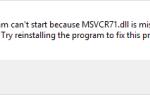 Как исправить MSVCR71.dll отсутствует или не найдена ошибка