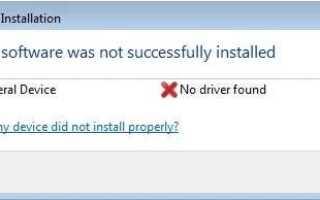 Драйвер периферийного устройства Bluetooth не найден в Windows 7