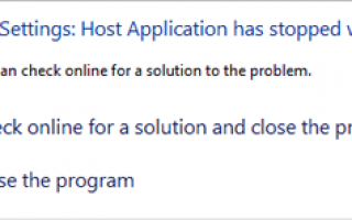 Настройки Radeon: Хост-приложение перестало работать