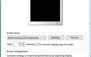 Как сохранить отображение экрана в Windows 10
