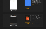 Как добавить Google Chrome на планшет Amazon Fire