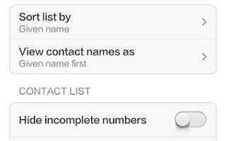 Как отфильтровать список контактов в приложении контактов Xiaomi Redmi?