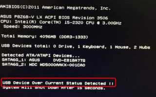 На устройстве USB обнаружено текущее состояние !!