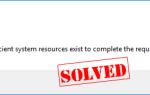 [Исправлено] Недостаточно системных ресурсов для завершения запрошенной услуги