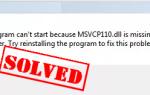 Как исправить MSVCR110.dll отсутствует [Расширенное руководство]
