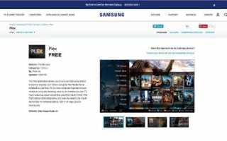 Как транслировать Plex на Samsung Smart TV