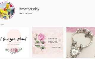 Хэштеги Дня Матери — Для Мамы!