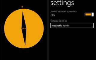 Pretty Compass: минималистичное приложение для компаса для Windows Phone 8