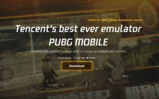 Как играть в PUBG Mobile на Windows 10