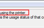 Другой компьютер использует принтер
