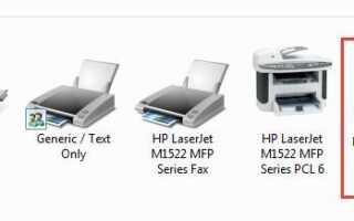 Принтер Epson в автономном режиме