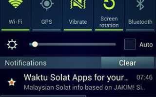 Как отключить рекламу push-уведомлений на Galaxy S4?